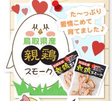 鳥取県産親鶏スモーク